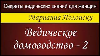 Ведическое домоводство -  2.   Марианна Полонски (Секреты ведических знаний для женщин)