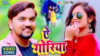 #Gunjan Singh का सबसे बड़ा भोजपुरी #Video Song | ऐ गोरिया | A Goriya | 2021 Magahi Song