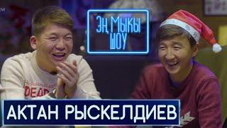 Актан Самара Каримова менен урушкан эмес| Эфирден шакегин жоготуп алды| Хаха жарышты - Эн Мыкы Шоу