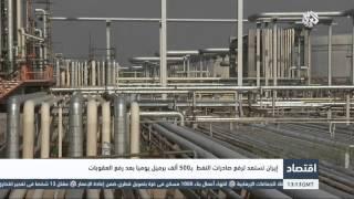 التلفزيون العربي | إيران تستعد لرفع صادرات النفط بـ 500 ألف برميل يومياً بعد رفع العقوبات