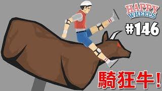 Gambar cover 【騎牛大挑戰】真男人就堅持60秒!!|快樂輪 HAPPY WHEELS #146