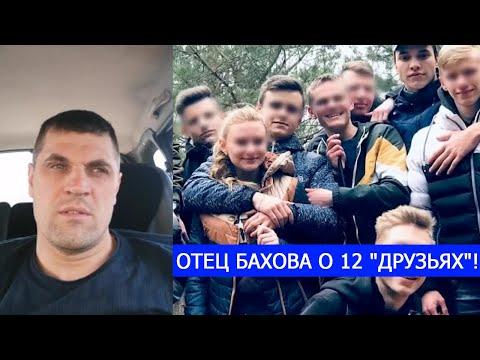 ОТЕЦ ВЛАДА БАХОВА О 12
