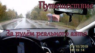 За рулём автомобиля от первого лица, Новоникольское (тамбов) - Задонск (липецк)