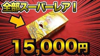 【デュエマ】全部がスーパーレアのパックを1BOX開封します!【開封動画】DuelMasters Super rare 100% Pack Unboxing スーパーレア100%パック thumbnail