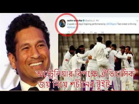 অস্ট্রেলিয়ার বিপক্ষে জয়ের পর টুইটে যা বললেন শচীন.Bangladesh cricket news.sports news update
