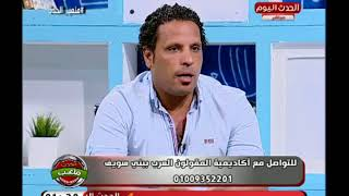 مدير اكاديمية نادي المقاولون العرب ببني سويف يكشف مجهودات المدربين فى تصحيح وضع اللاعب