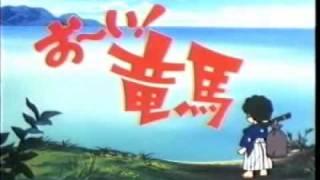 お~い!龍馬のオープニングです。武田鉄矢(坂本金八)が歌っています...