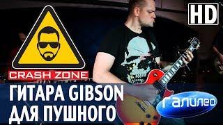 Гитара Gibson для Александра Пушного | CRASH ZONE + Галилео |