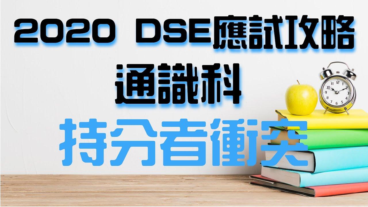 停課不停考 ─ 2020 DSE應試攻略【通識科】持分者衝突 - YouTube