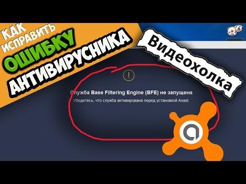 "Как исправить ошибку ""Служба Base Filtering Engine (BFE) не запущена"""
