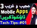 3 Amazing Apps | 3 हैरत अंगेज़ अप्प्स|  एक बार ज़रूर देखें|