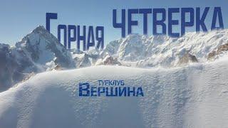 Поход по Кавказу 2020 Эльбрусский крест Горная четверка