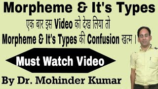 Morpheme and Its Types | Free and Bound Morpheme | Inflectional and Derivational Morpheme |