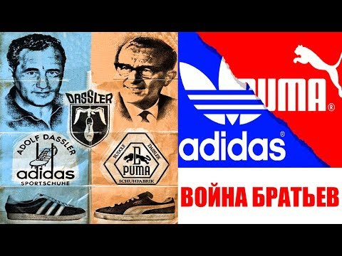 Adidas VS Puma.История