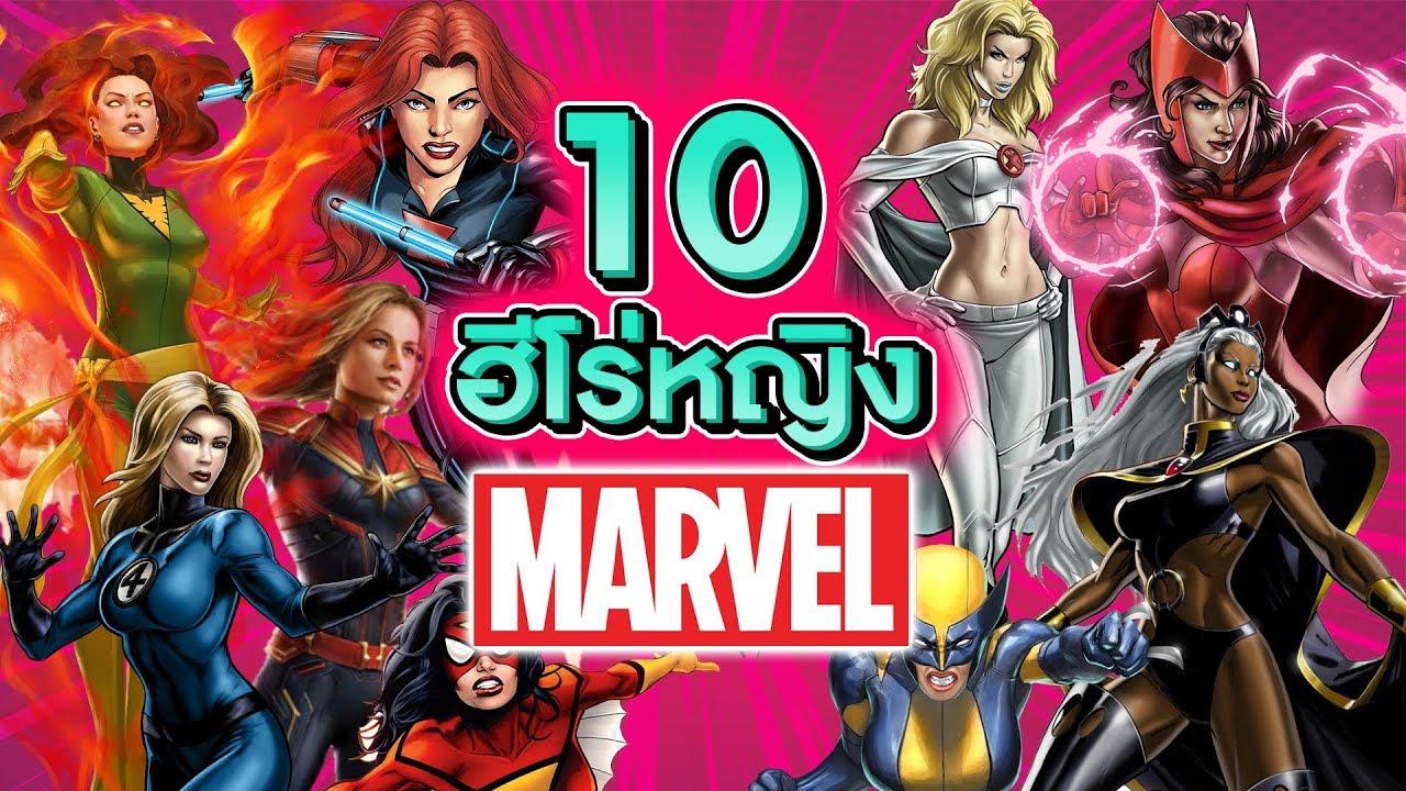 รวม10อันดับซุปเปอร์ฮีโร่หญิงของ Marvel ที่แข็งแกร่งที่สุด!!! l VRZO