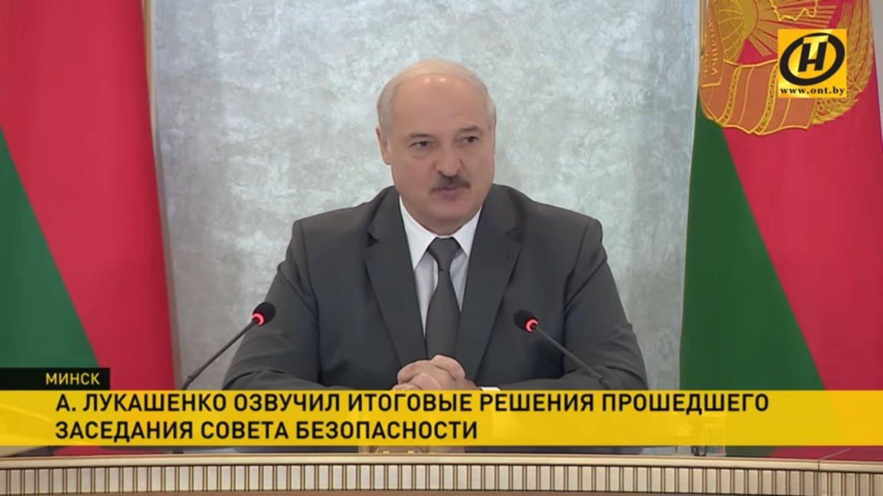 Лукашенко на Совете безопасности: Мы не дрогнем, мы пройдем этот путь, как следует