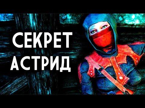 Skyrim - СЕКРЕТ АСТРИД + Уникальная вещь thumbnail