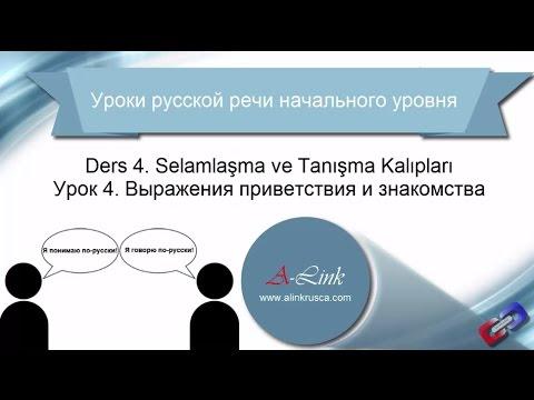 Rusça Konuşma Dersleri (A1). 4.Ders. Selamlaşma ve Tanışma Kalıpları