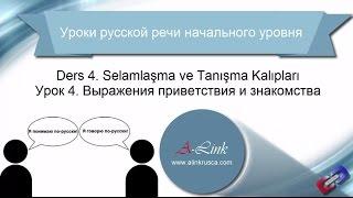 Rusça Konuşma Dersleri  A1 . 4.ders. Selamlaşma Ve Tanışma Kalıpları