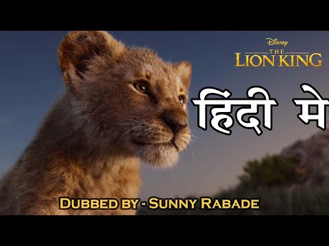 The Lion King | Trailer 2 | Hindi | Dubbed By Sunny Rabade