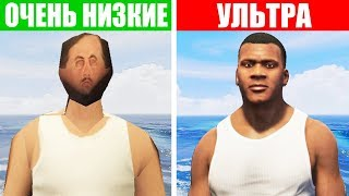ОЧЕНЬ НИЗКАЯ ГРАФИКА В GTA 5 ПОВЫШЕНИЕ FPS НИЖЕ НЕКУДА