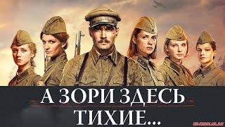 "Book Trailer к книге  ""А зори здесь тихие...""  Борис Васильев"