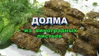 Долма из Виноградных листьев! Рецепт! / Dolma grape leaves! Recipe!