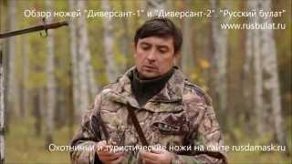 """Обзор ножей """"Диверсант 1"""" и """"Диверсант 2"""". Фильм """"Русский булат"""". Реплика штык нож"""