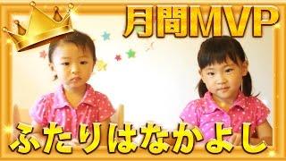 7月MVP決定!〜ふたりはなかよし♪Good friend sister♡〜
