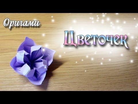 Простое оригами цветы