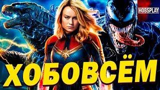 Мнение о фильме Годзилла 2, Капитан Марвел лидер Новых Мстителей, Веном в новом Человеке Пауке
