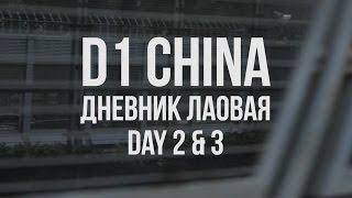 D1 CHINA // Дневник лаовая // День 2 и 3. Экскурсия по техпарку и первая тренировка