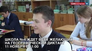 11 ноября состоится всероссийский географический диктант