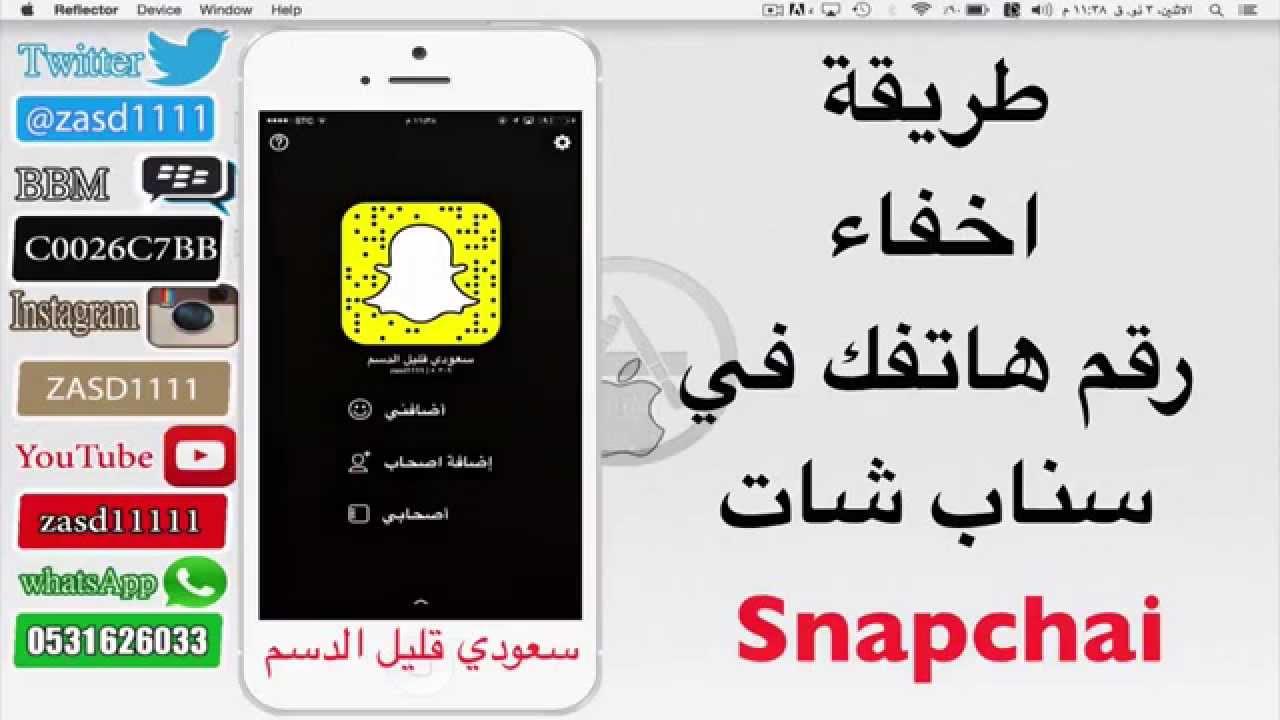 طريقة اخفاء رقم هاتفك في سناب شات Snapchai Youtube