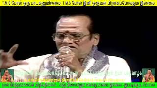 T  M  Soundararajan live show in 80s Vol 21 ( TMS songs are in all Tamil Peoples Blood)