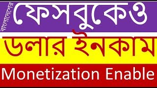 Facebook Monetization Enable in Bangladesh Bangla Tutorial by gmostafa!