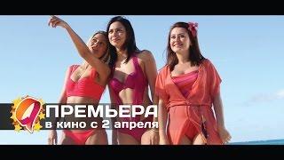 Женщины против мужчин (2015) HD трейлер | премьера 2 апреля