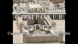 """תהילים קכ""""ב / Psalm 122"""