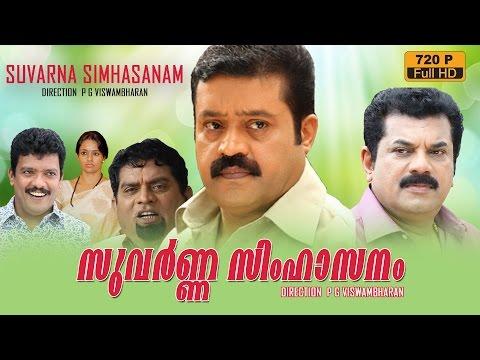 Suvarna simhasanam malayalam movie   malayalam full movie   Mukesh   Ranjitha   suresh gopi