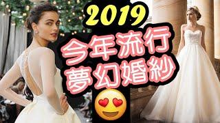 今年【2019婚紗9大趨勢搶先公開】姊妹們這部影片必看!一起走在時尚尖端吧!