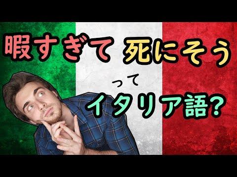 「#暇すぎて死にそう」は #イタリア語で なんて言うの?
