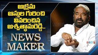 TSRTC JAC convenor Ashwathama Reddy About His Illegal assets  | ABN Telugu