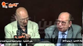 يقين | كلمة صلاح فضل فى إحتفالية الهيئة المصرية العامة للكتاب للشاعر الكبير أحمد عبد المعطي حجازي