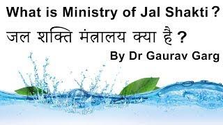 Ministry of Jal Shakti - जल शक्ति मंत्रालय क्या है? New ministry of Jal Shakti Introduced by PM Modi