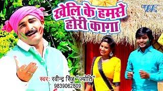 आ गया Ravinder Singh Jyoti का सबसे नया हिट गाना 2019 - Kheli Ke Humse Hori Kaga - Bhojpuri Holi Geet