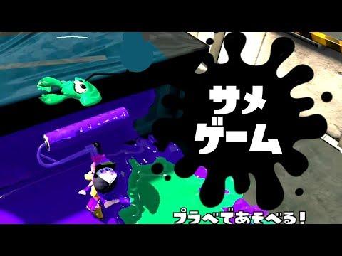 【ミニゲーム】サメ(ローラー)にやられないようにコンテナの上だけで逃げる遊びがマジでおもしろいwww【スプラトゥーン2】