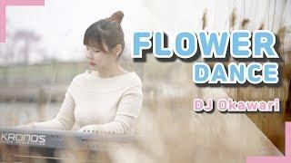 DJ Okawari - Flower Dance [플라워…