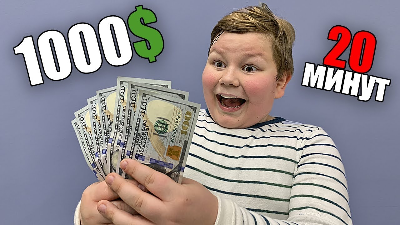 Успеет ли ШКОЛЬНИК потратить 1000$ за 20 МИНУТ !?