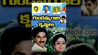 Gundammagari Krishnulu Telugu Full Movie    Rajendra Prasad, Rajani    Narasimha Rao    Chakravarthy