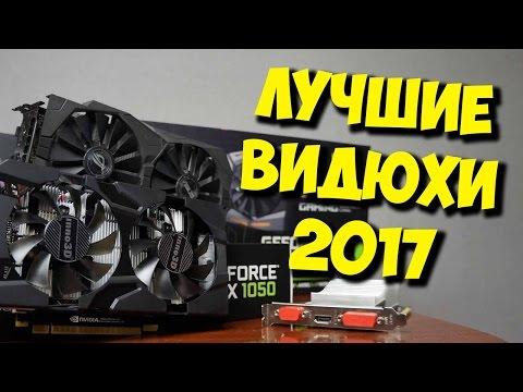 ЛУЧШАЯ ВИДЕОКАРТА ДЛЯ ИГР В 2017 / GTX 1080 TI ОБВАЛИЛА ЦЕНЫ